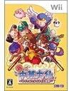 【中古】Wii 新・中華大仙 〜マイケルとメイメイの冒険〜