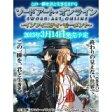 【中古】PSP ソードアート・オンライン -インフィニティ・モーメント-