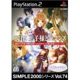 【中古】PS2 SIMPLE2000シリーズ Vol.74 女の子専用 THE 王子様とロマンス ?リプルのたまご?