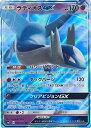 【中古】ポケモンカードゲーム ラティオスGX 【SM11 034 / 094 RR】 拡張パック ミラクルツイン シングルカード