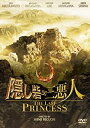 【中古】DVD 隠し砦の三悪人 THE LAST PRINCESS スタンダード・エディション