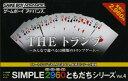新品GBA THE トランプ 〜みんなで遊べる12種類のトランプゲーム〜 SIMPLE2960ともだちシリーズ Vol.4
