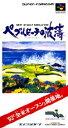【中古】SFC ペブルビーチの波濤