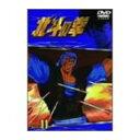新品DVD TVシリーズ 北斗の拳 Vol.11