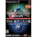 【中古】PS2 SIMPLE2000シリーズ 2in1 Vol.3 THE パズルコレクション2,000問&THE 東洋三大占術 〜風水・姓名判断・昜占〜