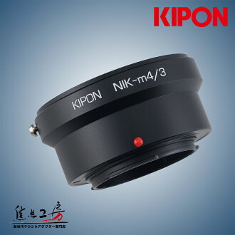 KIPON-Nikon F mount lenses - micro four thirds mount adapter