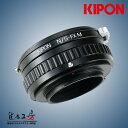 マウントアダプター KIPON NIK/G-FX M ニコンFマウント/Gシリーズレンズ - 富士フィルムXマウントカメラ マクロ/ヘリコイド付き