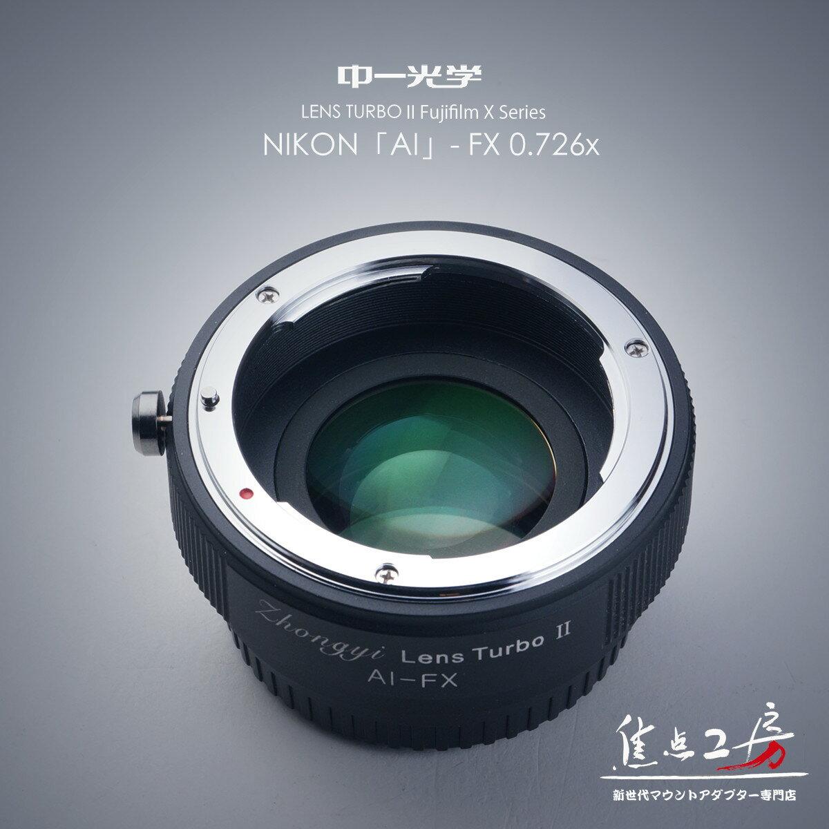 マウントアダプター 中一光学│ZHONG YI OPTICS Lens Turbo2 ニコンFマウントレンズ - 富士フィルムXマウント フォーカルレデューサーカメラ