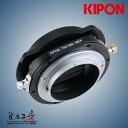 マウントアダプター KIPON T&S NIKON-S/E (T&S NIKON-NEX) ニコンFマウントレンズ - ソニーNEX/α.Eマウントカメラ アオリ(ティルト&シフト)機構搭載