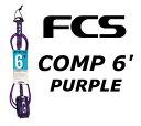 送料無料★FCS Premium Competition 6' PURPLE エフシーエス リーシュコード ショートボード コンプ サーフィン