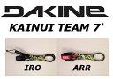 DAKINE LEASHE ダカイン リーシュコード KAINUI TEAM カイヌイチーム 7×1/4 ファンボード用レギュラー【02P03Dec16】