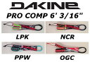 DAKINE LEASHE PRO COMP 送料無料 6'×3/16 ダカイン リーシュコード プロコンプ ショートボード用コンプ リーシュ