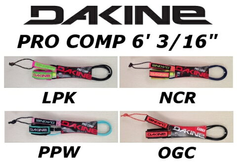 DAKINE LEASHE PRO COMP 送料無料 6'×3/16 ダカイン リーシュコード プロコンプ ショートボード用コンプ
