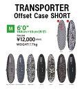 送料無料★TRANSPORTER Offset Case SHORT M6'0'' トランスポーター オフセットケース ハードケース ショートボード