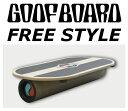 送料無料★GOOF BOARD FREE STYLE グーフボード フリースタイル サーフィン イメトレ