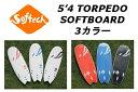 送料無料★Softech 5'4(164cm) TORPEDO Softtboard ソフテック トルペード ソフトボード ファンボード
