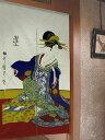 送料無料 日本製 No.1004 和柄浮世絵のれん♪歌麿「松葉楼若紫」 85cm×150cm 生地タ...