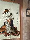送料無料 日本製 No.1003 和柄浮世絵のれん 歌麿「松...