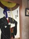 送料無料 日本製 No.1006 和柄浮世絵のれん 歌舞伎十...