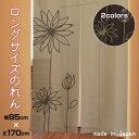 ネコポス便送料無料 日本製 ラインフラワー モダンな花柄デザインがスタイリッシュ ロング丈のれん 85cm×170cm 間仕切り 目隠し メール便