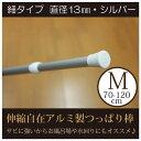 細タイプ 伸縮自在アルミ製つっぱり棒 長さ70〜120cm シルバー 直径13mm サビに強いからお風呂場や水回りにオススメ! つっぱりポール 長さMサイズ