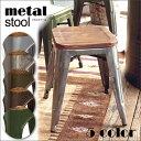 送料無料 メタル×ウッドの存在感!無骨さとやわらかさが混在するデザインスツール スタッキングスツール Metal Stool メタルスツール