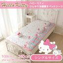 ふんわり可愛いキティと一緒におやすみ。サンリオ キャラクター 人気 夏用 子供用 寝具 ベッド敷きカバー ホワイト