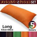 セットでお得!さらっと快適メッシュロングクッションセット 43cm×90cm 日本製