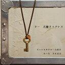 ショッピングネックレス レトロ 鍵 真鍮 ネックレス イニシャルレザーチャーム プレゼント ギフト キー