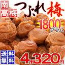 【送料無料】紀州つぶれ梅干し 1.8kg はちみつ・昆布だし入
