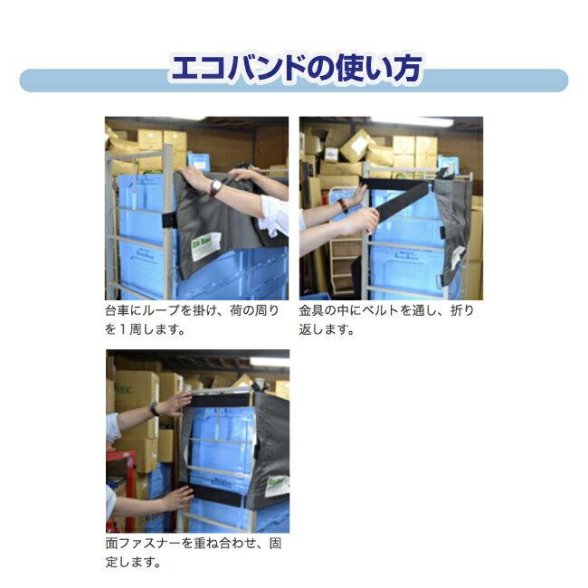 エコバンド 6輪カート用 450ミリ幅×3,5...の紹介画像3