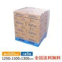 【全国】透明パレットカバー PG-34 1250×1100×1300 5枚入り 0.03mm厚シリーズ