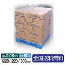 パレットカバー 0.05厚シリーズ PG-3 1220X1220X1300 1箱(50枚入)