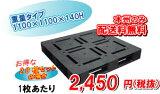 塑料调色板(树脂调色板)aruparetto 约1,100mm×1,100mm×140mm(H)20件套[プラスチックパレット( 樹脂 パレット )アルパレット 約1,100mm×1,100mm×140mm(H)20枚セット]