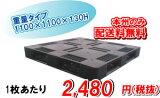 プラスチックパレット( 樹脂 パレット ) 約1,100mm1,100mm130mm(H)
