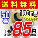 (全国送料無料) OPPテープ 48mm×100m巻 (透明)1箱50巻入