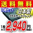 (全国送料無料)プラスチックパレット( 樹脂 パレット )アルパレット R-1 約1,100mm×1,100mm×140mm(H)10枚セット