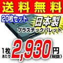 (全国送料無料)プラスチックパレット( 樹脂 パレット )アルパレット R-1 約1,100mm×1,100mm×140mm(H)20枚セット