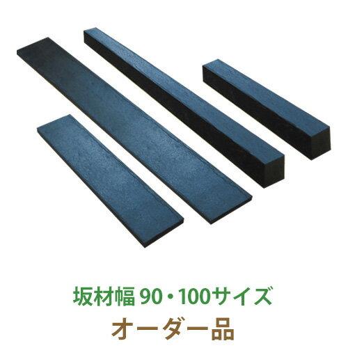 【受注生産品】エコマウッド オーダー品(板材) 幅100mm×厚み25mm