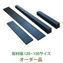 エコマウッド(板材)幅120mm×厚み25mm 受注生産品 別途御見積 オーダー品