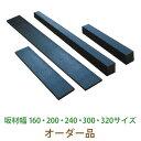 【受注生産品】エコマウッド オーダー品(板材)        幅160mm×厚み20mm