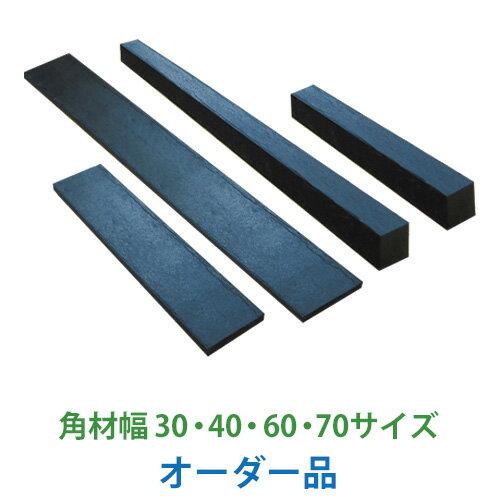 【受注生産品】エコマウッド オーダー品(角材) 幅60mm×厚み60mm
