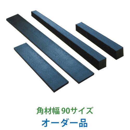 【受注生産品】エコマウッド オーダー品(角材) 幅90mm×厚み90mm