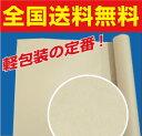 50gクラフト紙 910mm×30m巻 10巻 クラフト紙