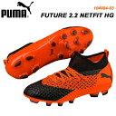 スパイク サッカー プーマ フューチャー 2.2 NETFIT HG FUTURE 105024-02 PUMA
