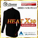 【あす楽】ドロン ヒートエックス UNISEX ハイネックシャツ D1010【doron スポーツアンダーウェア】【送料無料】