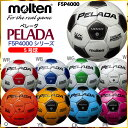 サッカー ボール 5号 モルテン ペレーダ 4000 F5P4000 molten 中学 高校 一般 公式 試