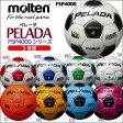 【あす楽】モルテン ペレーダ4000シリーズ F5P4000 【molten サッカーボール5号球】(中学校〜一般)
