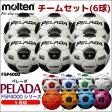 モルテン ペレーダ4000シリーズ 6球セット F5P4000 【molten サッカーボール5号球】(中学校〜一般)【★BO】