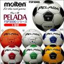 モルテン ペレーダ3000シリーズ F5P3000 【molten サッカーボール5号球】(中学校〜一般)